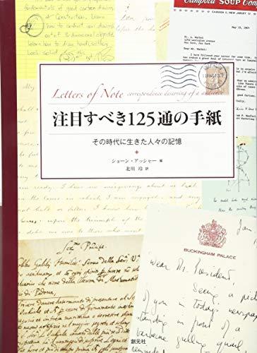 注目すべき125通の手紙:その時代に生きた人々の記憶