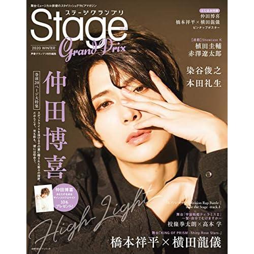 ステージグランプリ vol.9 表紙画像