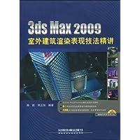 3ds Max2009室外建筑渲染表現技法精講