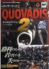 クォヴァディス2 惑星強襲オヴァン・レイ パーフェクトガイド (SEGA SATURN MAGAZINE BOOKS)