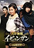 [DVD]天下無敵イ・ピョンガン DVD-BOX 2