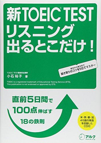 CD付 新TOEIC(R) TEST リスニング 出るとこだけ! (TOEIC TEST 出るとこだけ! シリーズ)