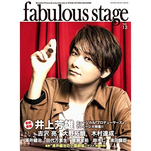 fabulous stage Vol.13 表紙画像
