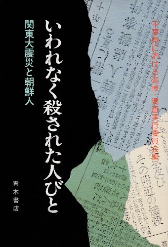 いわれなく殺された人びと―関東大震災と朝鮮人