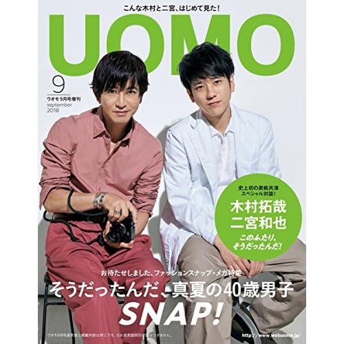 UOMO 2018年9月号 表紙画像