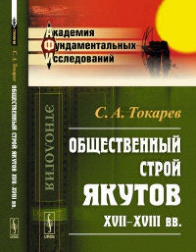 Read Online Obschestvennyy stroy yakutov XVII-XVIII vv. PDF