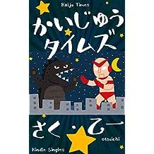 Kaiju Times (Kindle Single) (Japanese Edition)