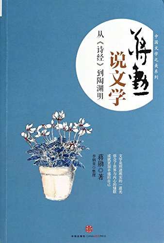 jiang-xuns-comments-on-literature-from-the-book-of-songs-to-tao-yuanming