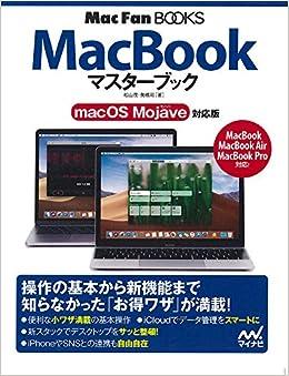 47b4c27a54 MacBookマスターブック macOS Mojave対応版 (Mac Fan Books)   松山茂・矢橋司  本   通販   Amazon