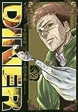 DINERダイナー 3 (ヤングジャンプコミックス)
