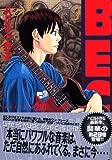 BECK(28) (KCデラックス 月刊少年マガジン)