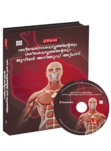 Amazon Buy Junior Animated Atlas Of Human Anatomy And Physiology