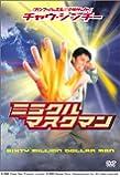 チャウ・シンチーのミラクル・マスクマン [DVD]