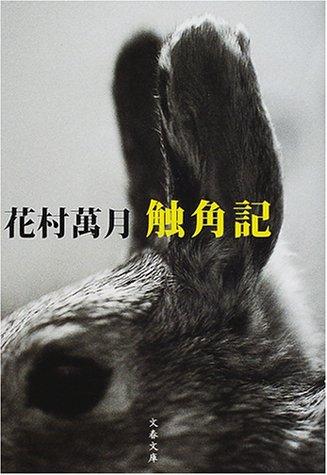 触角記 (文春文庫)