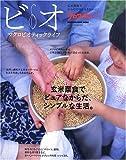 クロワッサン特別編集 ビオ・マクロビオティック・ライフ