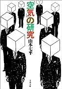 「空気」の研究 (文春文庫 (306‐3))