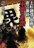 Genealogy of Uesugi Kenshin, scenic, Naoe Kanetsugu war hero (Gakken M Bunko) (2008) ISBN: 4059012254 [Japanese Import]