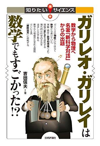 ガリレオ・ガリレイは数学でもすごかった!? ~数学から物理へ 名著「新科学対話」からの出題~ (知りたい! サイエンス)