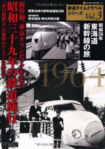 The Shinkansen runs for the Tokyo Olympics at 1964