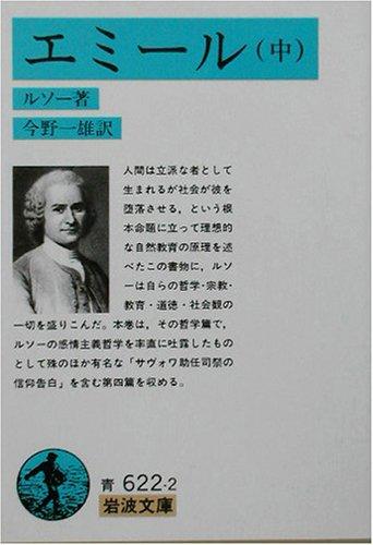 エミール〈中〉 (岩波文庫)