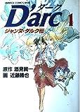 D'arc~ジャンヌ・ダルク伝 1 (アニメージュコミックスワイド判)