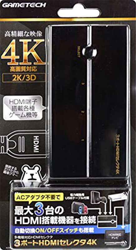 다기종 대응HDMIselector『3포토HDMIselector4K』 -SWITCH PS4 WiiU-