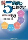 続5疾病の口腔ケア プロフェッショナルな実践のためのQ&A55