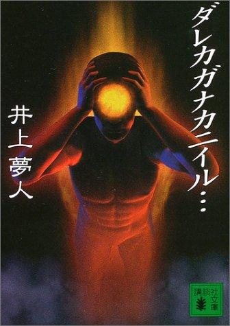 ダレカガナカニイル… (講談社文庫)