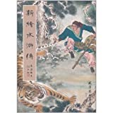 New Illustrated Water Margin (Chinese Edition)
