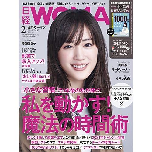 日経ウーマン 2021年 2月号 表紙画像