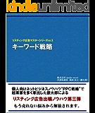 リスティング広告マスタープログラムvol.3 キーワード戦略