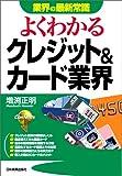 よくわかる クレジット&カード業界 (業界の最新常識)