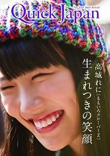 クイック・ジャパン 116 | 有安...