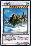 遊戯王OCG 浮鵺城 ノーマル pr04-jp006 遊戯王 キャンペーンパック