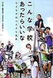 (『こんな学校あったらいいな』表紙画像)