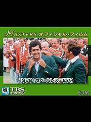 マスターズ・オフィシャル・フィルム1980