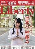ザ・リバティ 2018年 02 月号 [雑誌]