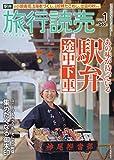 旅行読売 2019年 01 月号 [雑誌]
