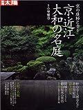 京・近江・大和の名庭 (別冊太陽―京の庭師と歩く)