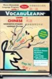 Vocabulearn Chinese & English Level 1: 2 Cassettes