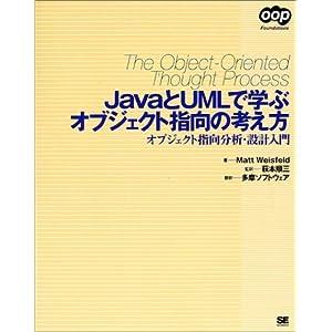 JavaとUMLで学ぶオブジェクト指向の考え方―オブジェクト指向分析・設計入門