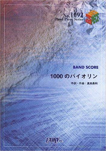 の バイオリン 1000 THE BLUE