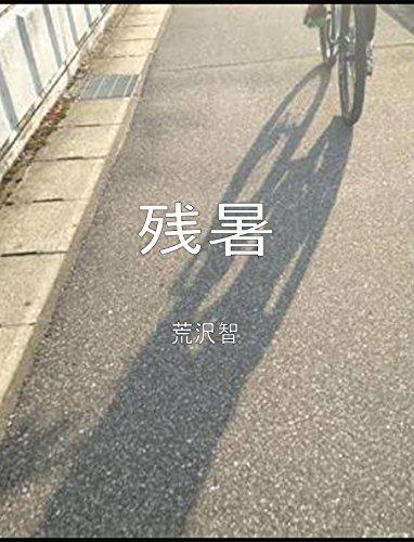 zansyo (Japanese Edition)