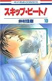 Skip Beat! Vol.10 [Japanese Edition] (Sukippu Biito!)