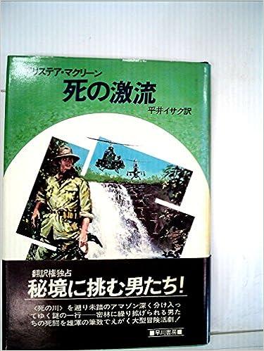 死の激流 (1984年) (Hayakawa no...