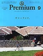 & Premium(アンド プレミアム)9月号