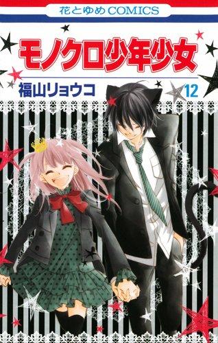 モノクロ少年少女 第12巻 (花とゆめCOMICS)