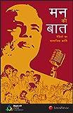 Mann Ki Baat - Radio Par Samajik Kranti