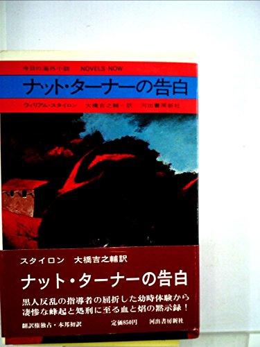 ナット・ターナーの告白 (1970年) (今日の海外小説)