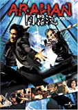 [DVD]アラハン